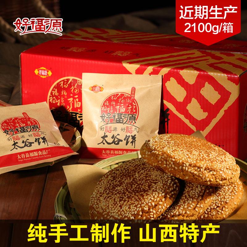 好福源 山西特产糕点太谷饼 2100g