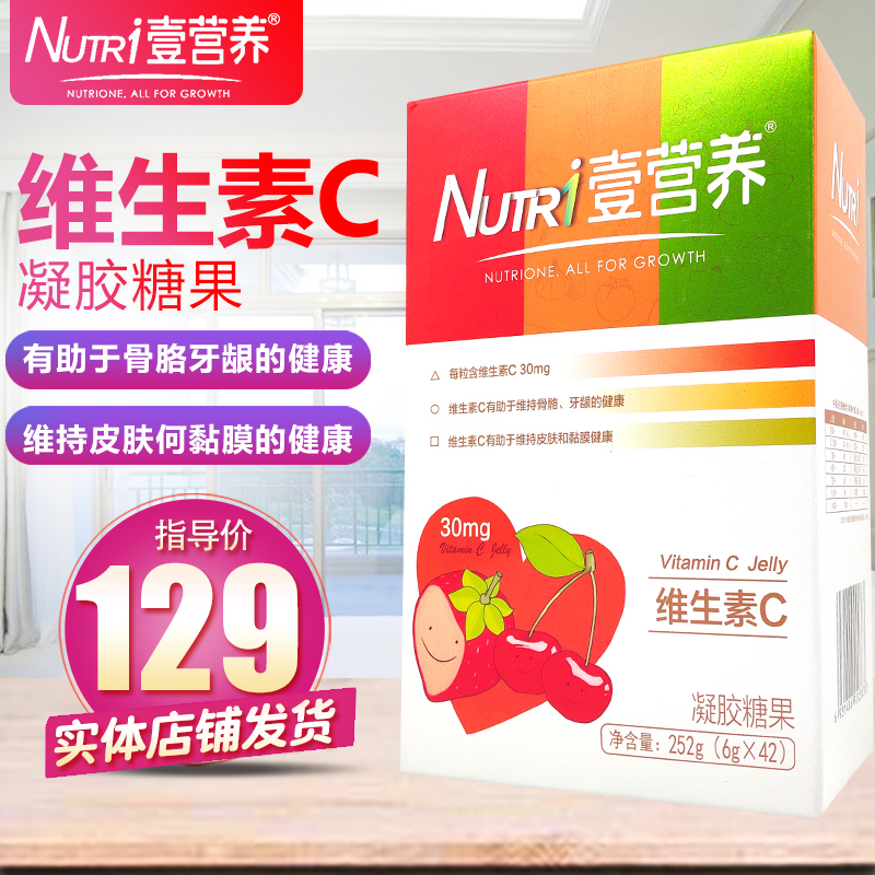 壹营养维生素C凝胶糖果含维他命C天然水果粉咀嚼软糖42粒盒装252g
