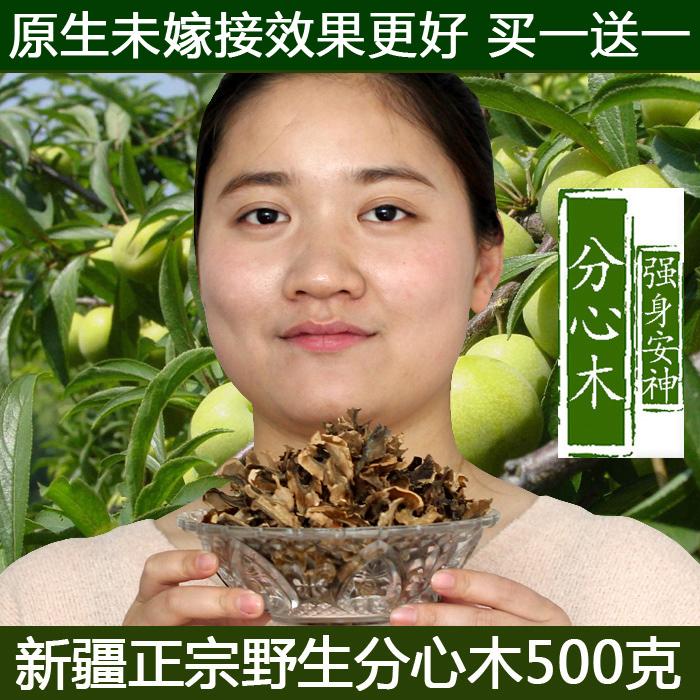 买一送一野生核桃分心木正品天然中药材泡茶泡酒料新疆分心木500g