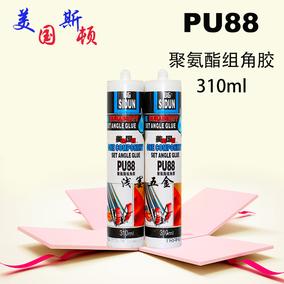原装进口美国斯顿PU88聚氨酯组角胶耐酸碱玻璃胶粘接力强
