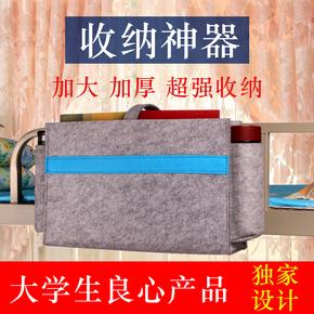 大学生宿舍神器上铺床头置物架收纳盒袋包挂篮寝室办公桌