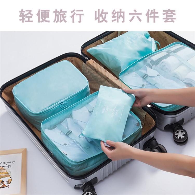 旅行收纳袋 行李箱整理袋家用大容量内衣收纳包套装多功能六件套