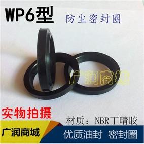 进口WP6型防尘密封件 WP6 28*36.6*7 气缸 活塞杆用KVK 油封
