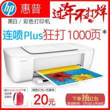 HP HP 1112 color inkjet printer small A4 paper black-and-white office spray