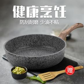 加厚麦饭石不粘锅平底锅煎蛋煎饼牛排煎锅无油烟燃气灶电磁炉通用