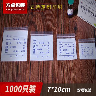 内服药品袋子加厚密封自封口袋医用诊所小药袋西药袋1000个7*10