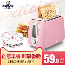 九殿多士炉吐司机早餐烤面包机家用全自动2片迷你土司面包加热机