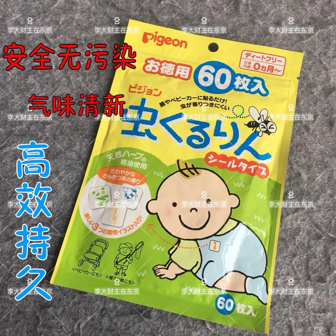 日本原装贝亲蚊贴婴幼儿宝宝天然桉树植物儿童户外防蚊贴60枚入