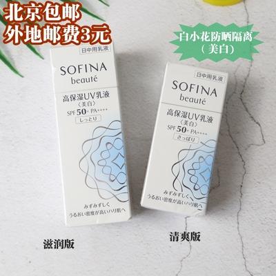 日版苏菲娜芯美颜防晒霜/隔离妆前乳SPF50 白小花美白 清爽/滋润