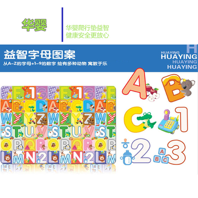 儿童婴儿爬行垫爬爬垫泡沫垫玩具3-6-12月0-1岁宝宝女孩男孩益智
