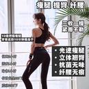 2019新品 魔力夜光裤 vivi运动瑜伽健身裤吴昕同款冰感打底裤女装