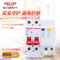 Delixi DZ47SLE household air switch 1P+N leakage protector 2P circuit breaker leakage protection switch DZ47L