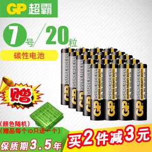 GP超霸碳性7号七号20颗电池批发AAA家用空调电视机遥控器1.5V儿童玩具电子体重秤钟表普通干电池