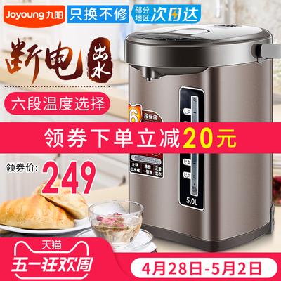 Joyoung/九阳 JYK-50P02电热水瓶5L自动保温烧开水壶家用电热水壶官网