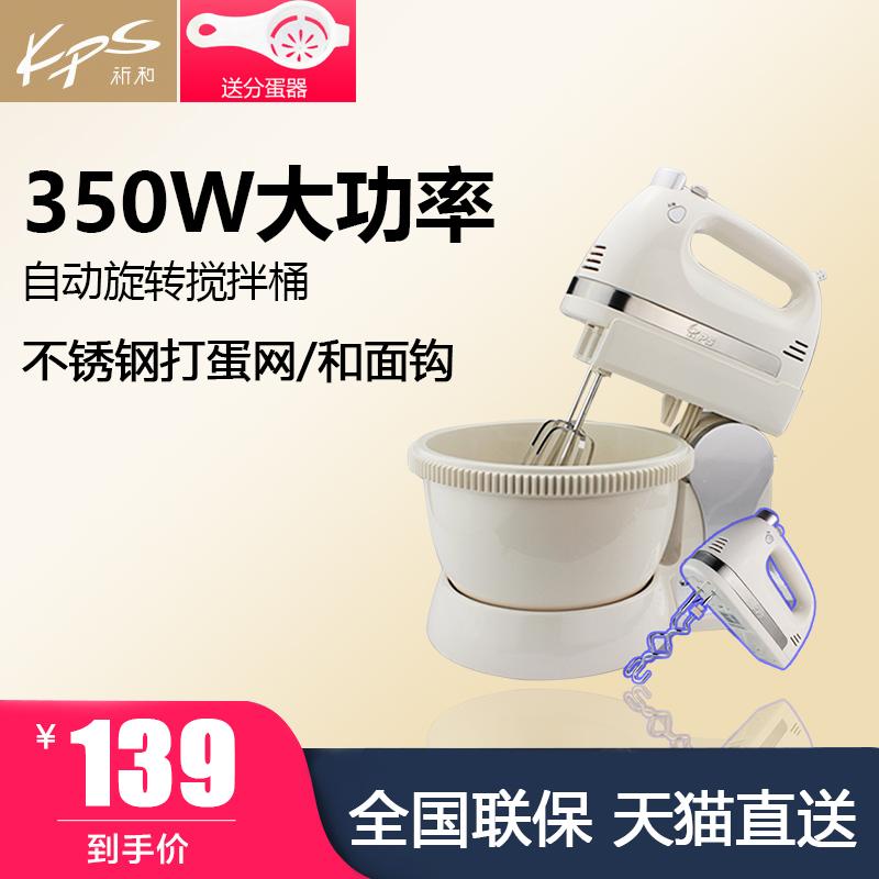 祈和打蛋器ks-938sn