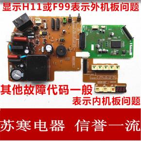松下空调电脑板CS-G120KC/G90KC A74988 A74989 A74991 cu-g95kw