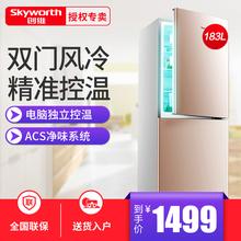 Skyworth/创维 W18E 183升双门两门电冰箱家用节能小型风冷无霜