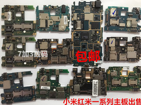 小米红米1S 2S 2A 4 NOTE3 单卡 双卡 增强版 拆机手机主板 4G网