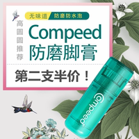 Compeed foot cream wear foot cream foot cream high heels grinding foot foot cream genuine foot care