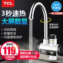TCL电热水龙头即热式厨房小厨宝快速加热速热过水热家用热水器