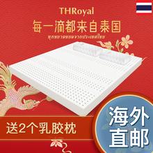 THRoyal【送乳胶枕】泰国原装进口天然乳胶床垫双人床 厚10cm图片