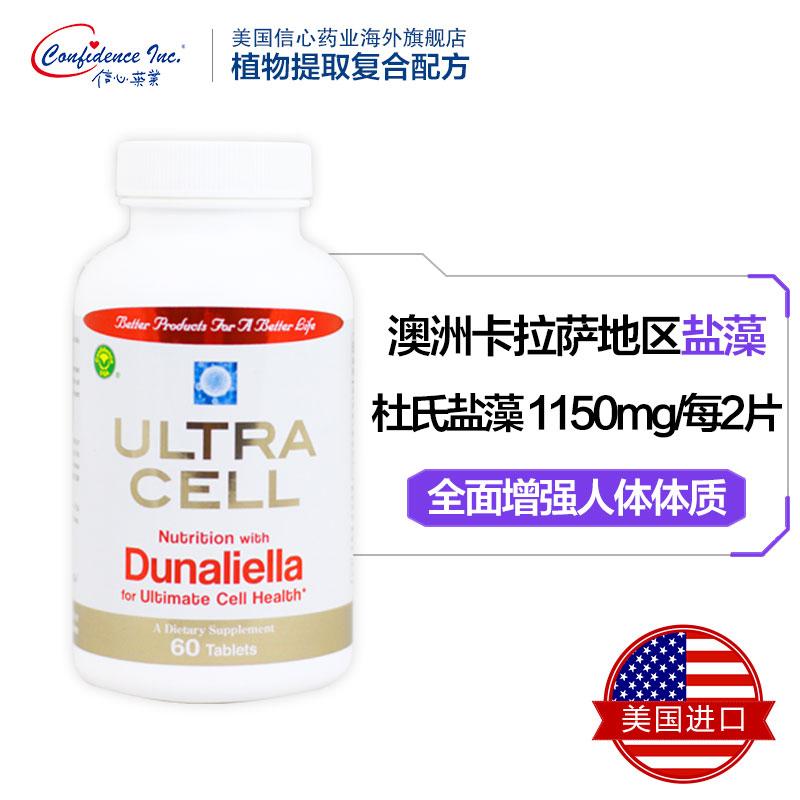 美国进口信心药业牌盐藻干细胞营养片促进干细胞修复补充细胞营养
