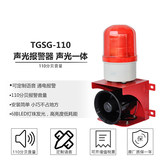 TGSG-110 sound and light alarm 24v crane crane decibel intersection alarm 220V12v