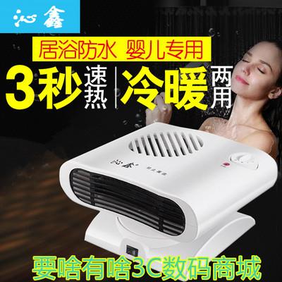 沁鑫迷你移动小空调摇头暖风机取暖器小太阳微型冷暖两用制热空调
