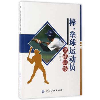 正版好书 棒、垒球运动员体能训练 张涛 棒球垒球基础入门教程书籍 球类运动专业训练锻炼指导书 姿势实战技战术技巧 自学教程BY