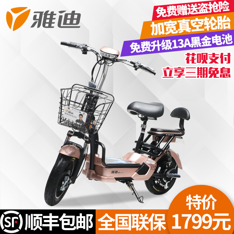 雅迪电动车 踏板车