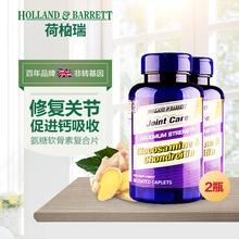 2瓶装 硫酸软骨素片 英国HB荷柏瑞氨糖软骨素复合片60片含胶原蛋白