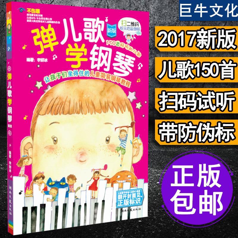 幼儿钢琴书