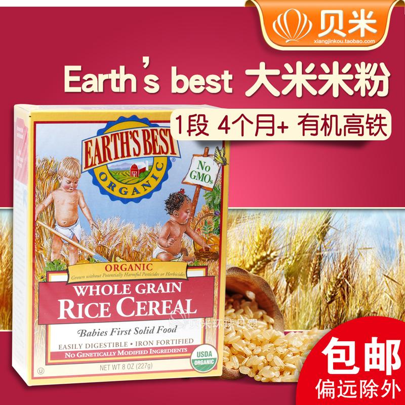 美国best米粉