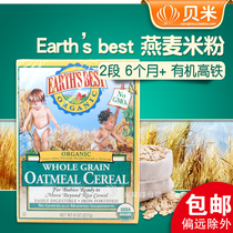 The United States worlds best rice flour 2 Section organic high-speed iron baby rice paste Infant Baby meal 6 months +