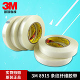 3M genuine 8915 fiber tape resistant to high temperature, no trace single-sided striped imported strong fiber fiber tape