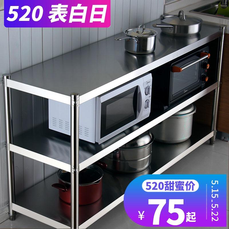 厨房家用不锈钢