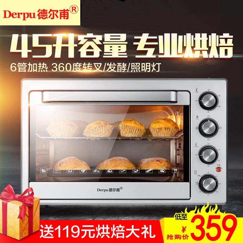 烤箱烘焙箱德國