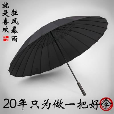男士长柄伞创意户外伞自动双人伞超大雨伞三人直柄24骨防风广告伞