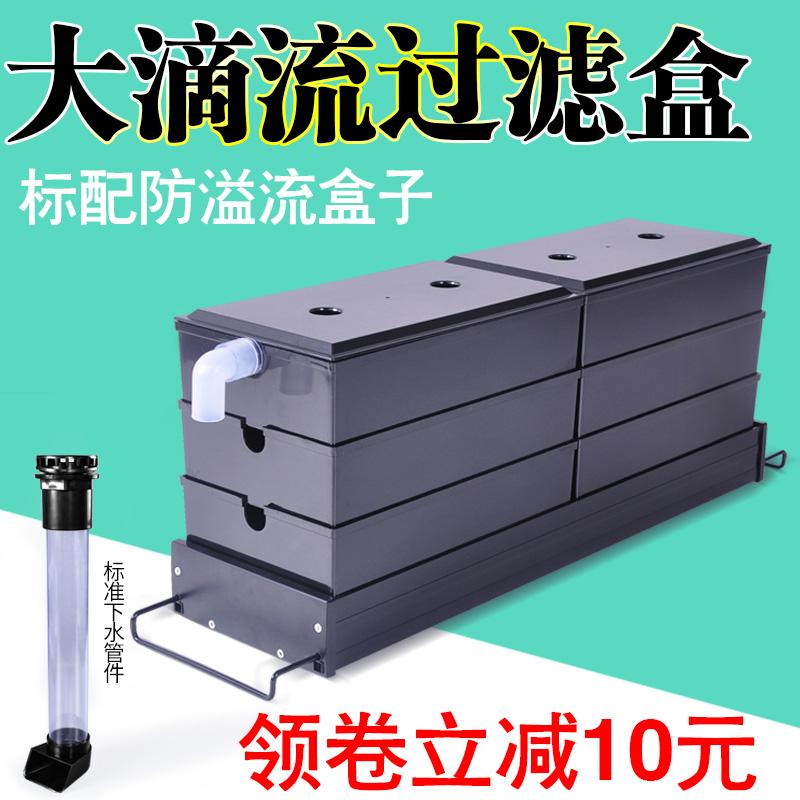 滴流盒大盒滴流过滤器鱼缸过滤器鱼池过滤器干湿分离盒大盒子包损