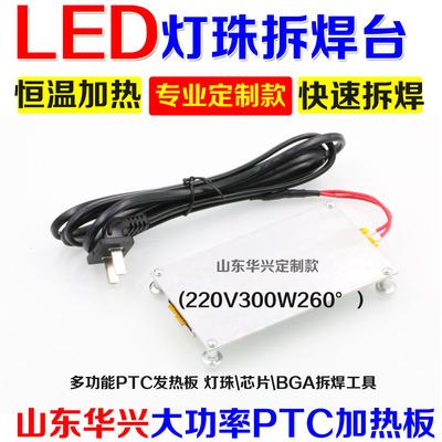 led灯珠拆焊台 液晶灯条拆焊BGA芯片预热恒温加热板电热板预热台