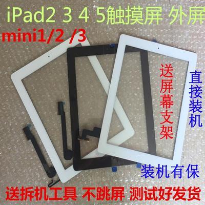適用/3/4/5 /air1觸摸屏屏幕ipadmini/2/3迷你外屏總成ipad2正品熱賣