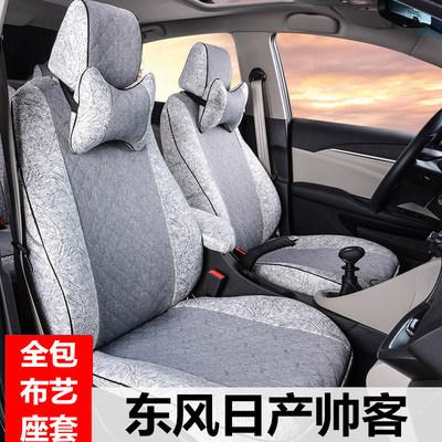 东风郑州日产帅客7座汽车座套 四季通用全包亚麻布艺坐垫车套专用