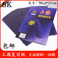 Shanghai brand 8 open big copy paper 232 carbon paper blue printing paper 8K double-sided blue small A3 copy paper 25.5*37CM blue double-sided copy paper A3 8K copy blue paper 100 sheets / box