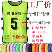篮球足球训练 分队服 对抗服 号码 分组背心 对抗衫 马甲广告号坎