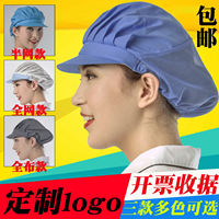 Factory labor insurance work hat female workshop dust cap food net cap kitchen hat cooking anti-smoke cook cap