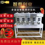 10头双层全自动智能电煲仔饭煲数码多功能家商用电煲仔炉煲仔饭机