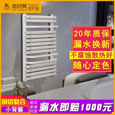 波尔克顿卫生间暖气片铜铝复合小背篓家用水暖散热器毛巾架壁挂式