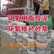 耐酸碱耐腐蚀 环氧修补砂浆 ECM环氧树脂胶泥 厂家直供