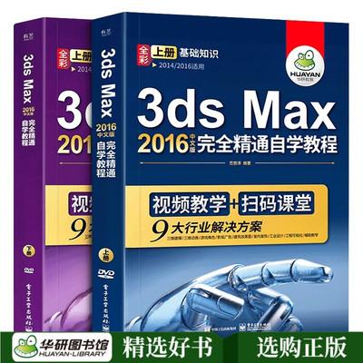 正版现货 3dmax教程书 3ds Max 2016中文版完全精通自学教程 3DMAX室内设计效果图制作 3d游戏建模广告动画多媒体软件视频教材书籍