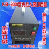 Keba new digital photosensitive seal machine photosensitive machine small seal machine photosensitive million times chapter small engraving machine